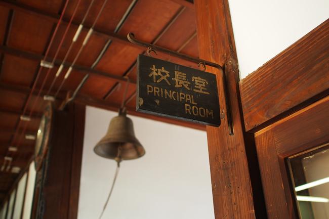 旧遷喬尋常小学校の校長室