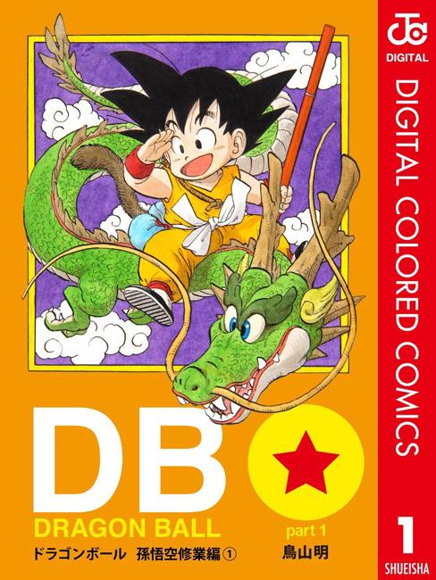 原作コミックとアニメのフュージョン!DRAGON BALL カラー版が最高!