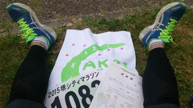 2015堺シティマラソンに参加