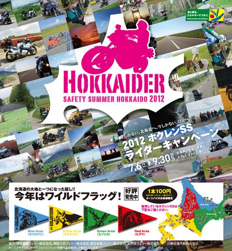 hokkaider2012