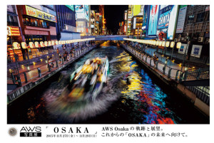AWS写真展「OSAKA」 開催のお知らせ
