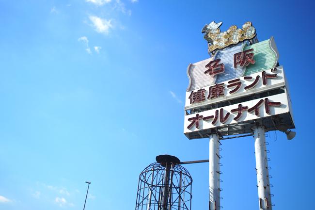 廃墟探訪 〜名阪健康ランド(昇龍温泉)〜