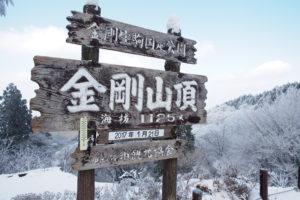 白銀の世界! 雪の金剛山(もみじ谷ルート)に登ってきた