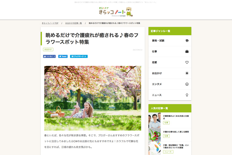 介護をもっと好きになる情報サイト 「きらッコノート」さんに、当ブログの記事を紹介してもらいました。