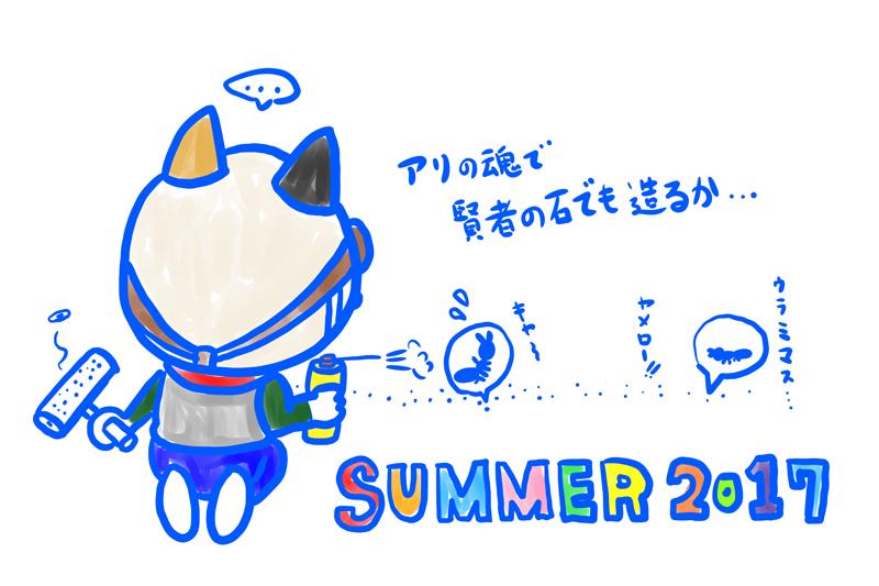 2017年夏休みの日記