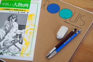 イラスト修行記録 vol.01 〜とりあえずひたすら模写する〜