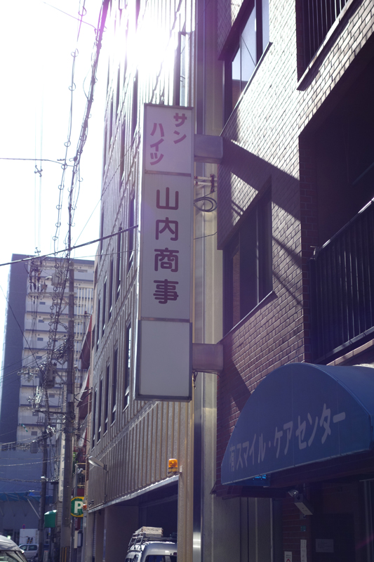 山内商事の紹介