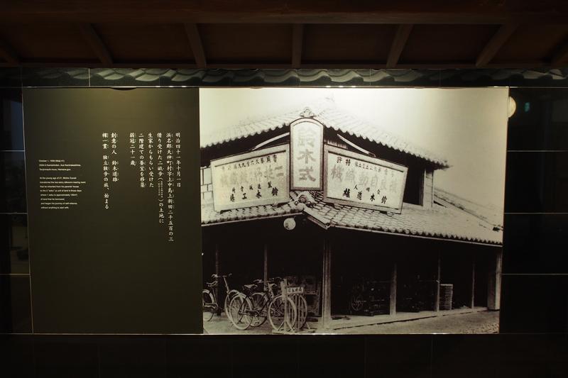 スズキ歴史館