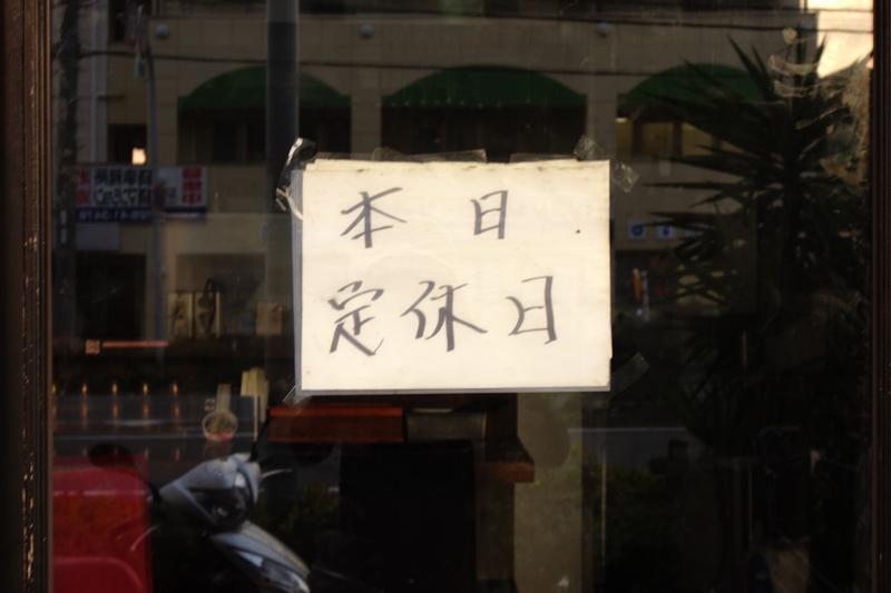龍旗信堺本店、本日定休日