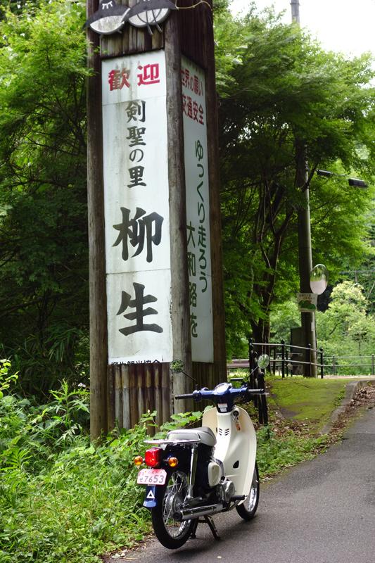 スーパーカブ110(JA44) in 柳生の里