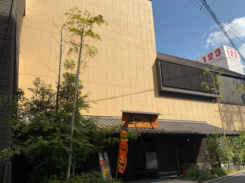 延羽の湯鶴橋店