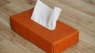 レザーティッシュボックスカバーの製作工程