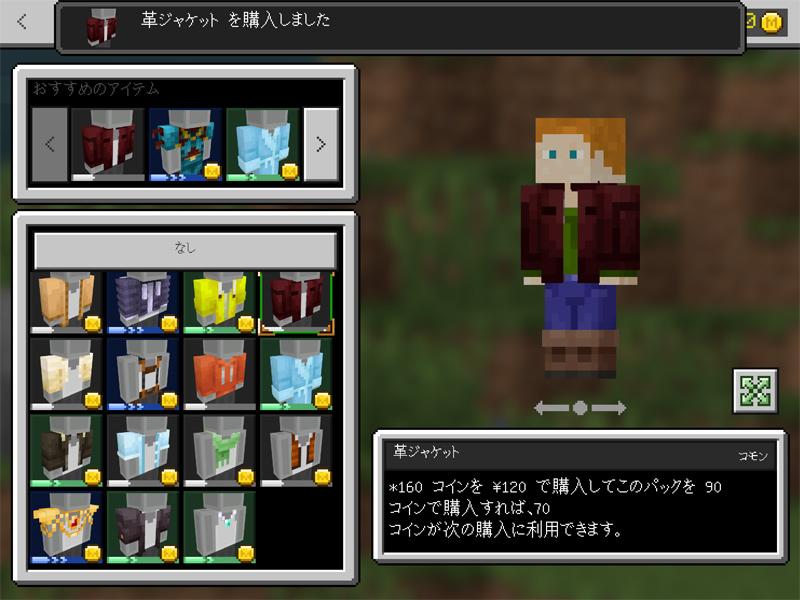 マインクラフトでキャラクタークリエイター機能を使う