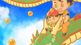 悟空親子と神龍
